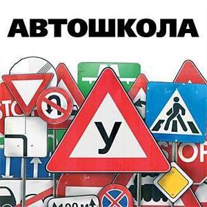 Автошколы Ревды