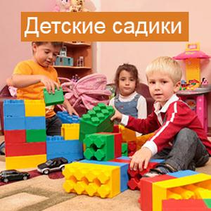 Детские сады Ревды