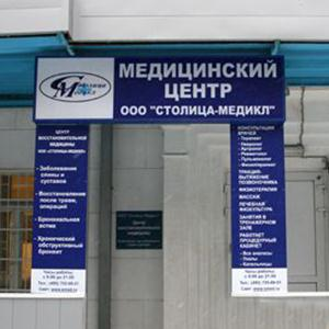 Медицинские центры Ревды