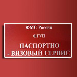 Паспортно-визовые службы Ревды