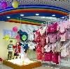 Детские магазины в Ревде