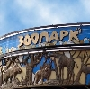 Зоопарки в Ревде