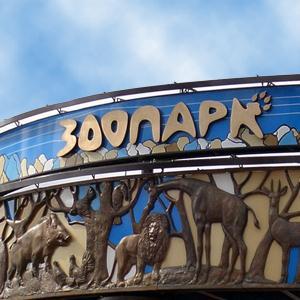 Зоопарки Ревды